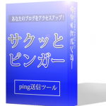 【無料】高機能ping送信ツール「サクッとピンガー」※生きているping送信先リスト付