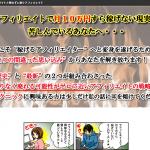 内山智明 NEOノンバトルアフィリエイト(改)キャンペーン中につき特典変更