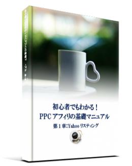 ppctokuten3d