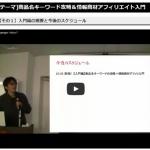 松井宏樹さんの 「ゲリラマーケティングPPC」レビュー:キーワード選定能力付けたいなら学ぶべし!
