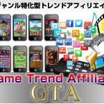 GTA ゲーム特化型トレンドアフィリエイト 購入・実践レビュー