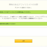 矢野隆司 Form Base(フォームベース)って役に立つの?購入レビュー