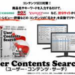 ユーザーコンテンツサーチの「見逃したら損する」特典付きレビュー!