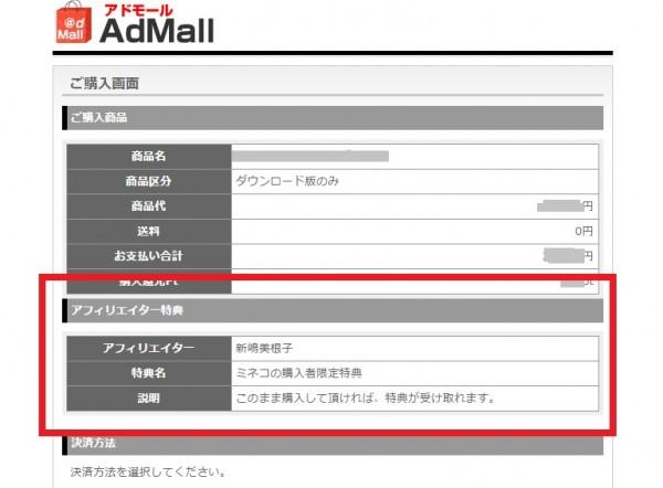 admall