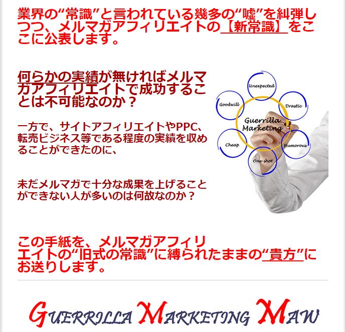 松井 宏樹(リーマン) ゲリラマーケティングMAW 特典付き!レビュー・口コミ